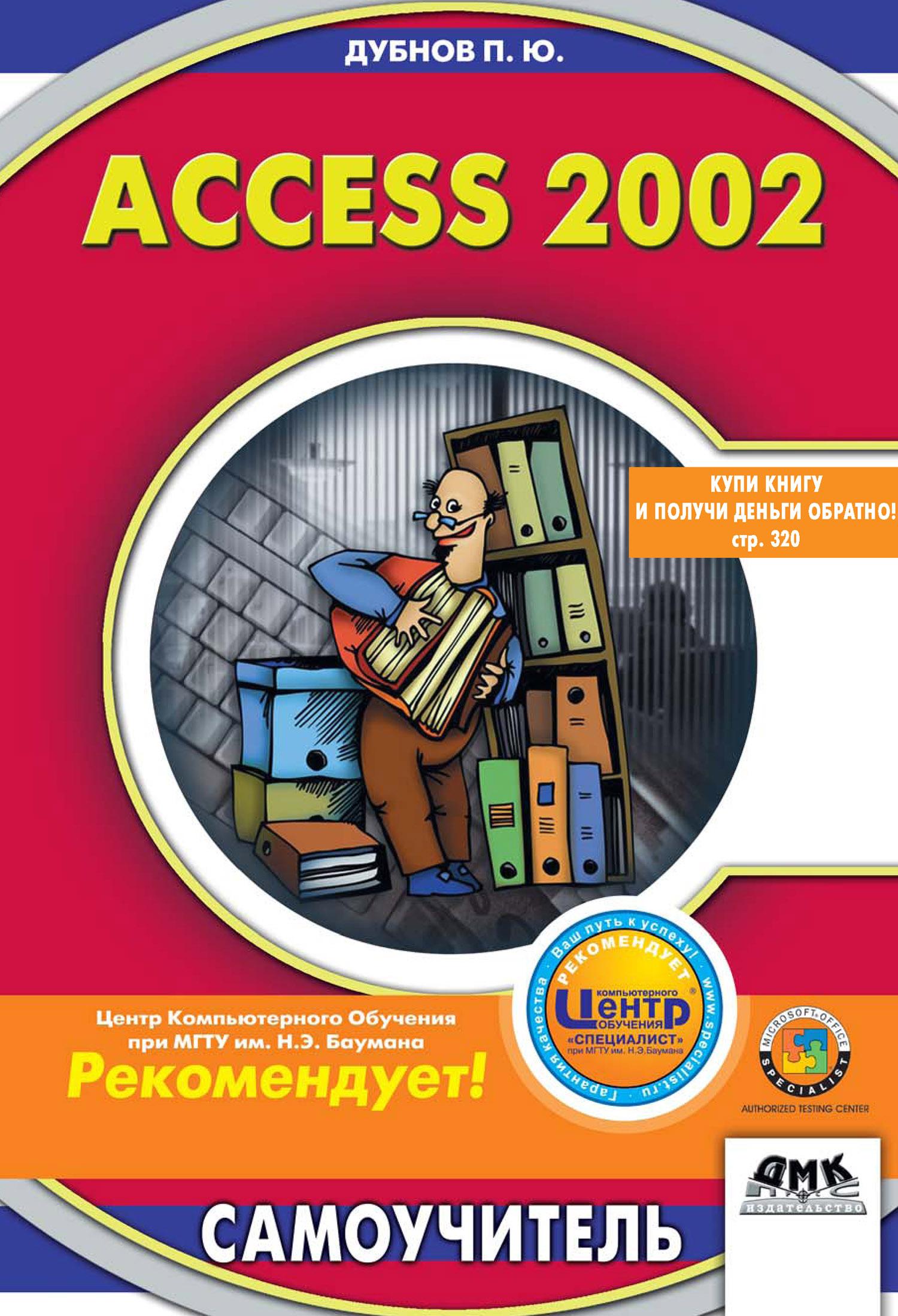 Павел Дубнов «Access 2002: Самоучитель»