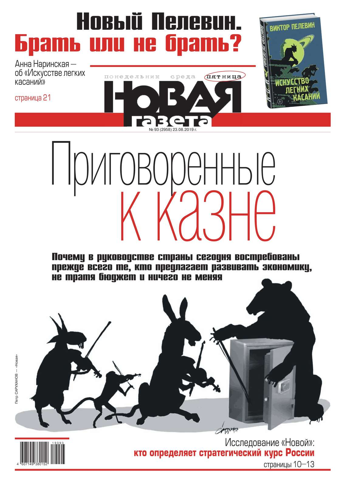 Редакция газеты Новая Газета Новая Газета 93-2019 цена и фото