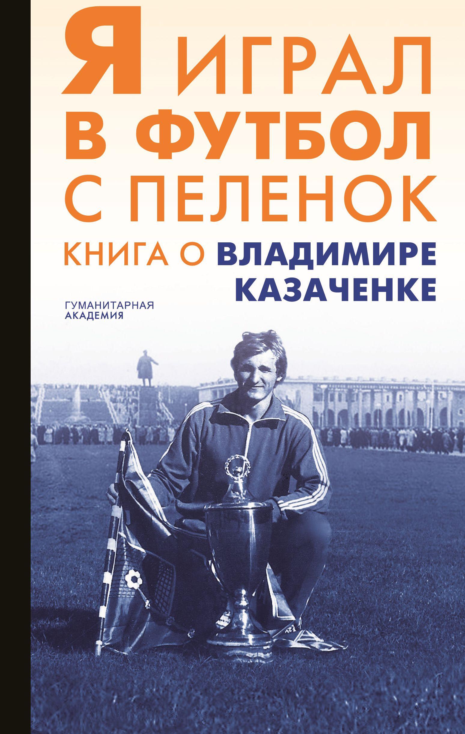 ya igral v futbol s pelenok kniga o vladimire kazachenke