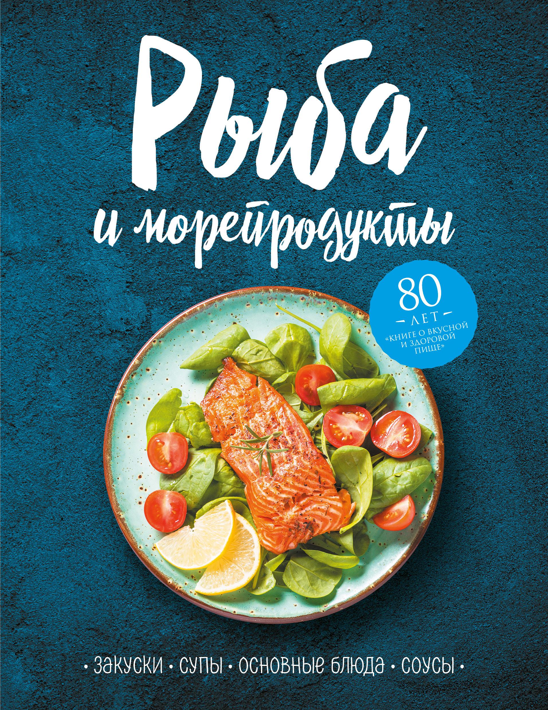 ryba i moreprodukty zakuski supy osnovnye blyuda i sousy
