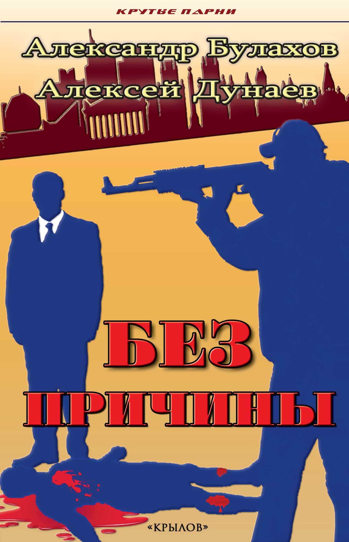 Александр Булахов Без причины