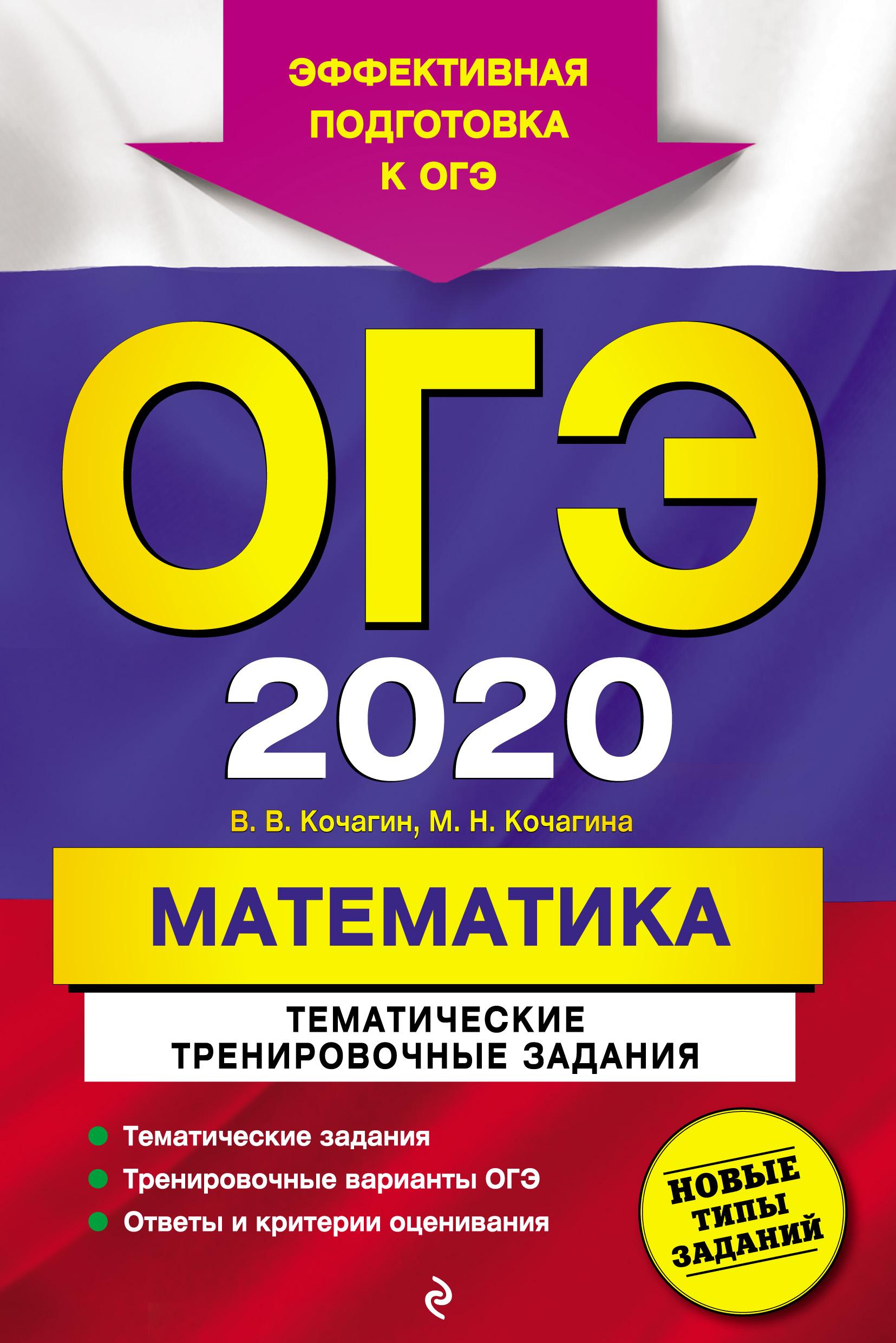 М. Н. Кочагина ОГЭ-2020. Математика. Тематические тренировочные задания