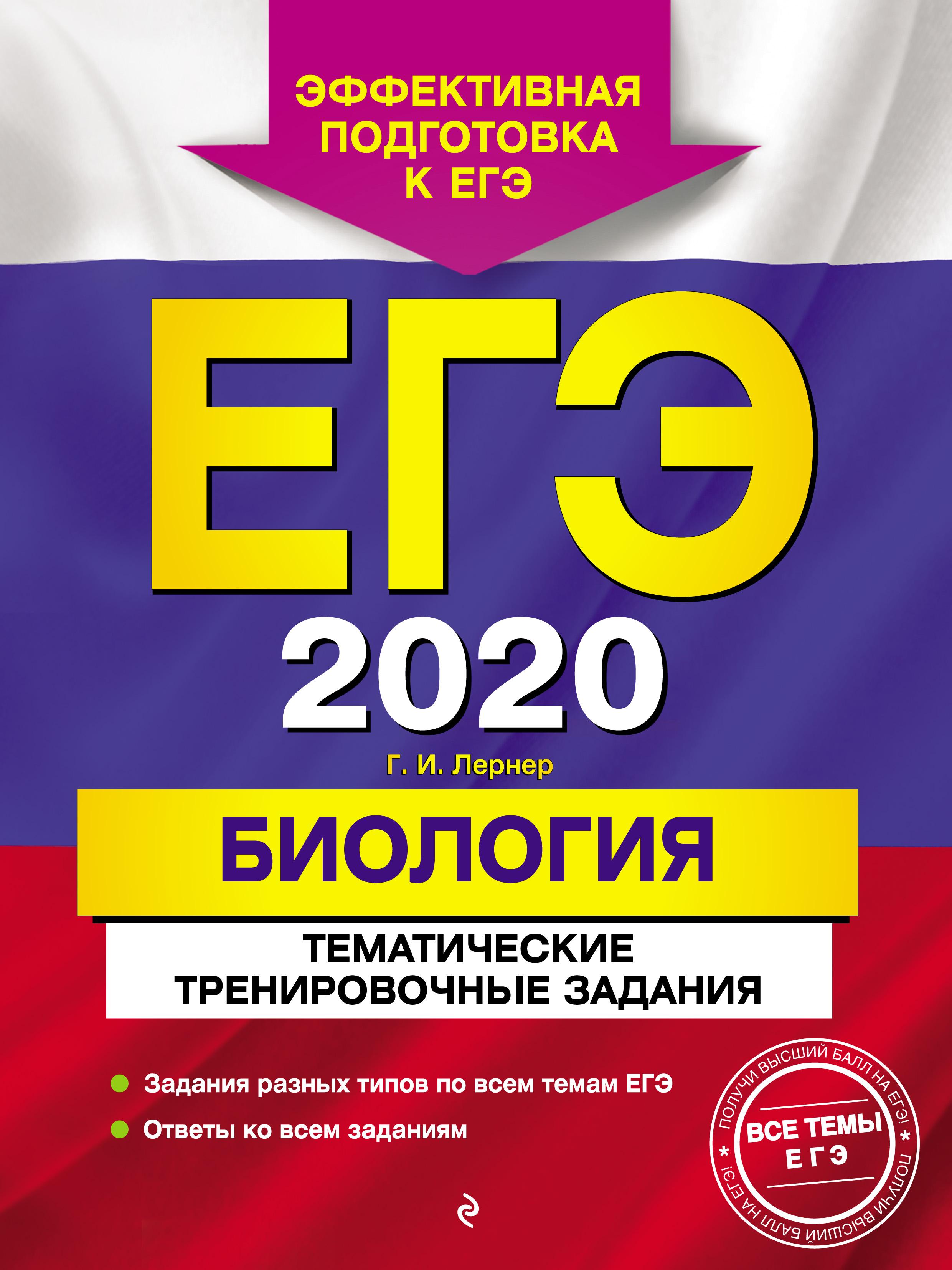 Г. И. Лернер ЕГЭ-2020. Биология. Тематические тренировочные задания