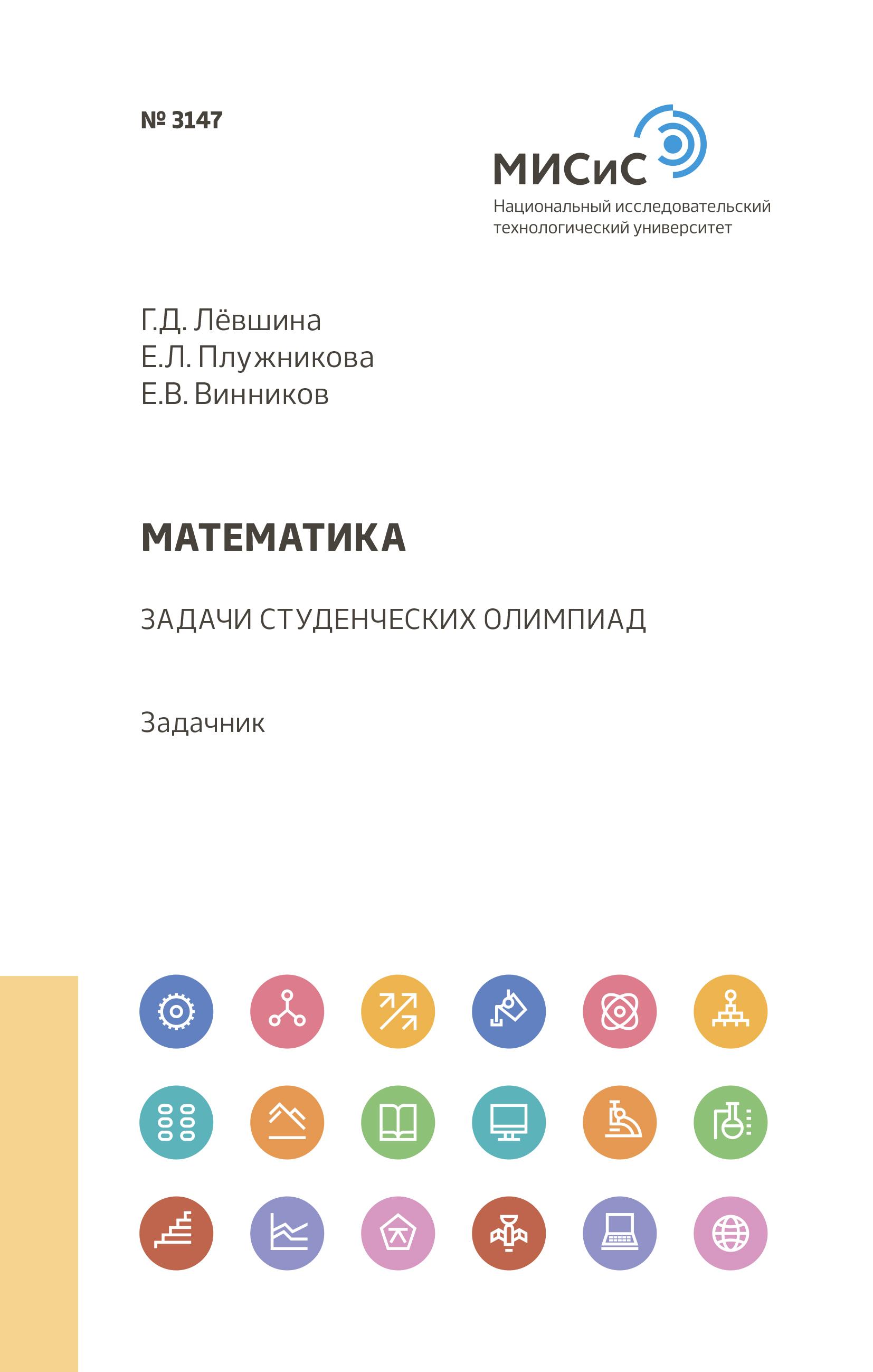 Г. Д, Лёвшина Математика