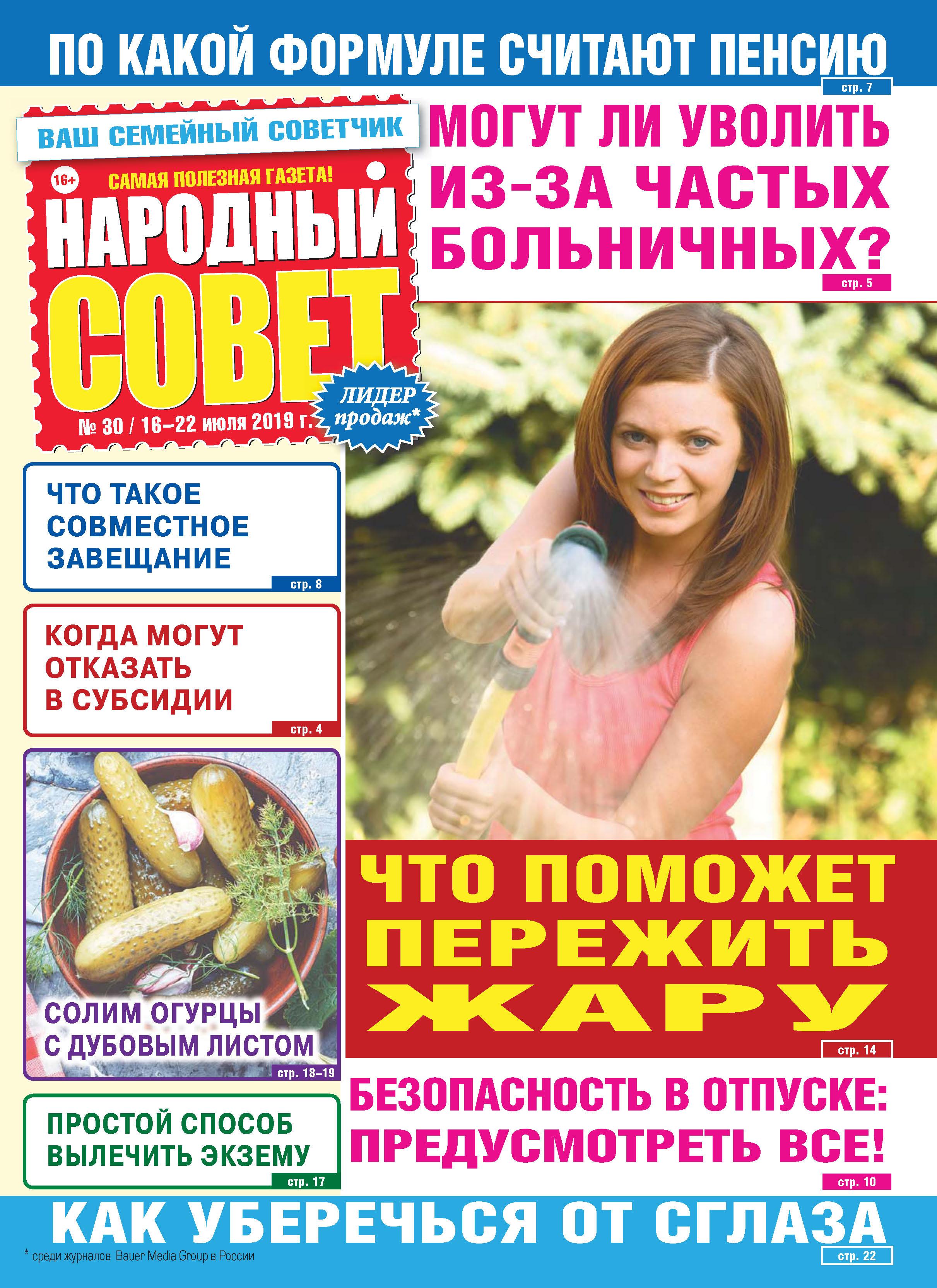 Отсутствует Народный совет №30/2019