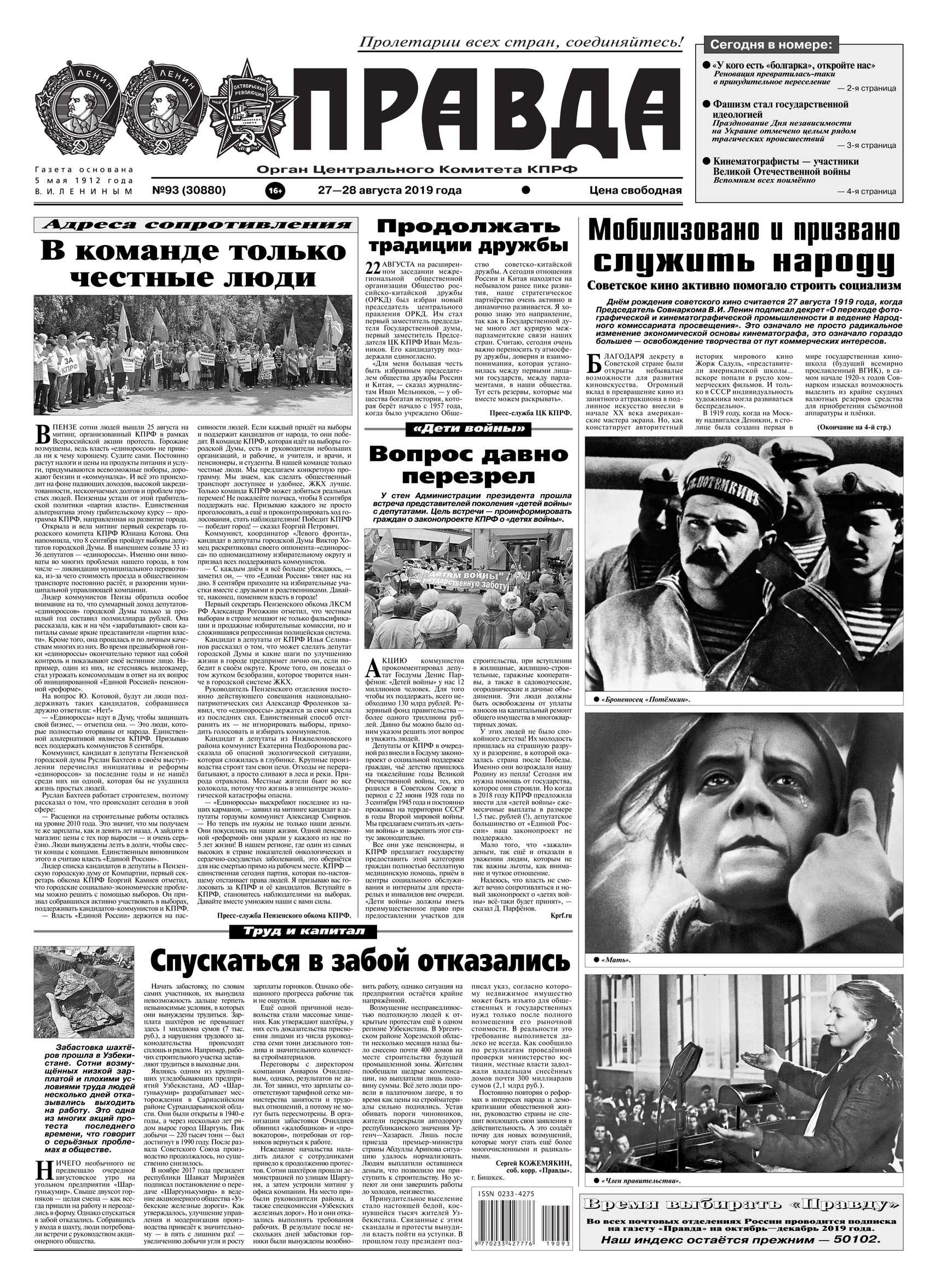 Правда 93-2019