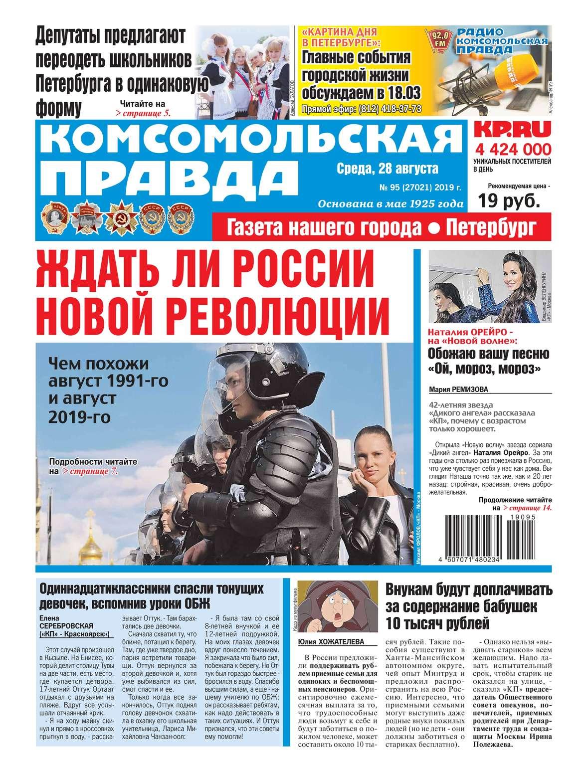 Комсомольская Правда. Санкт-Петербург 95-2019