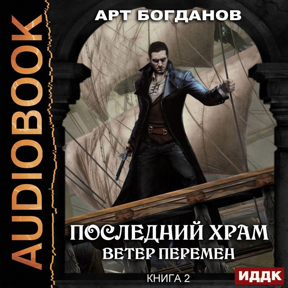 Арт Богданов Ветер перемен