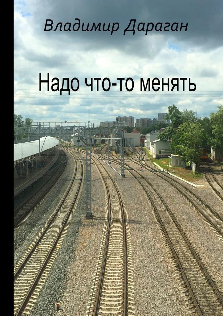 Владимир Дараган Надо что-то менять цена и фото