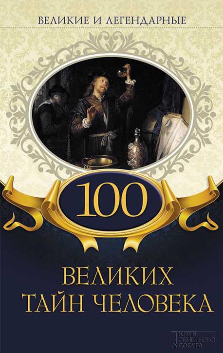 Коллектив авторов 100 великих тайн человека коллектив авторов 100 великих тайн человека