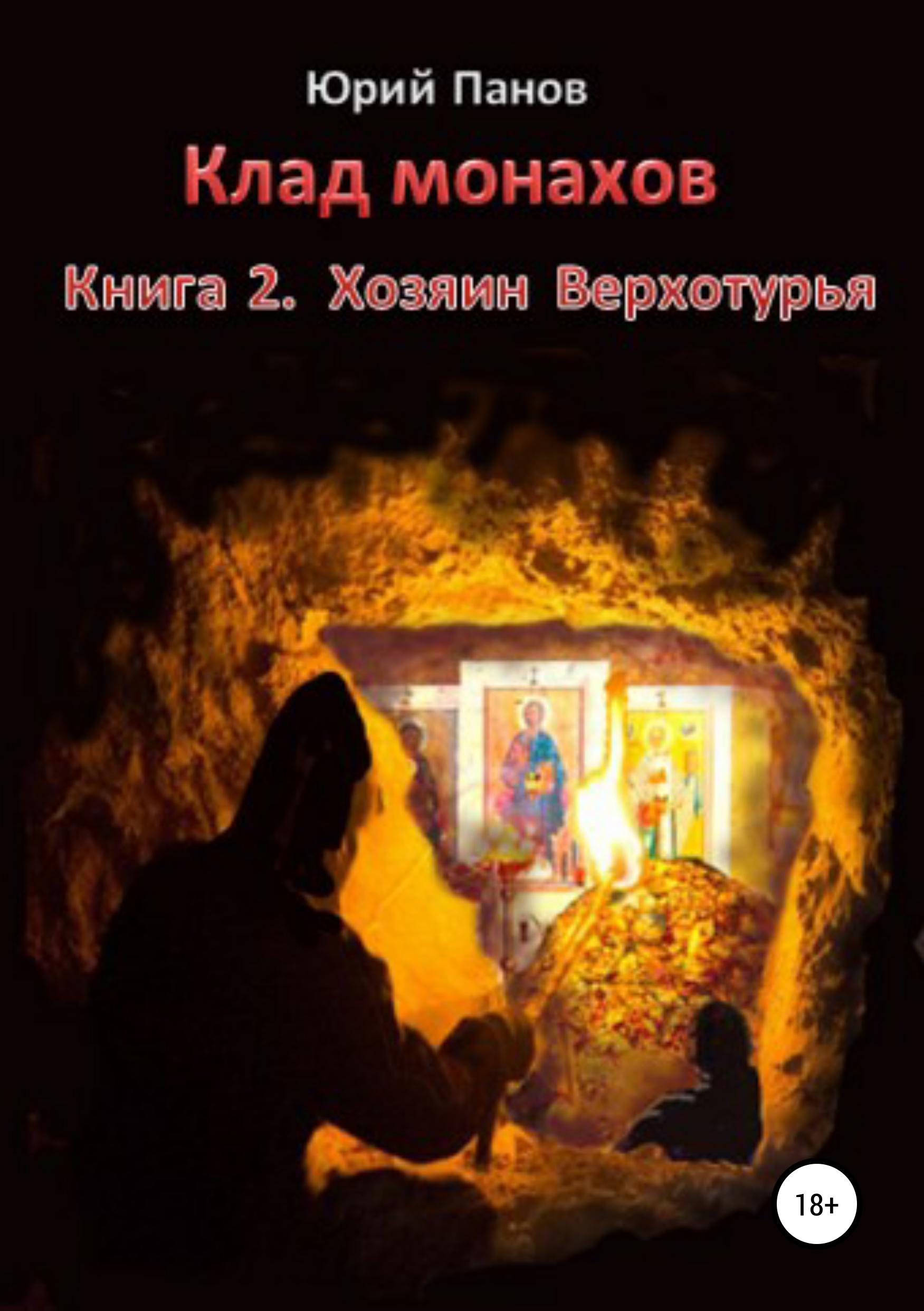 Юрий Глебович Панов Клад монахов. Книга 2. Хозяин Верхотурья