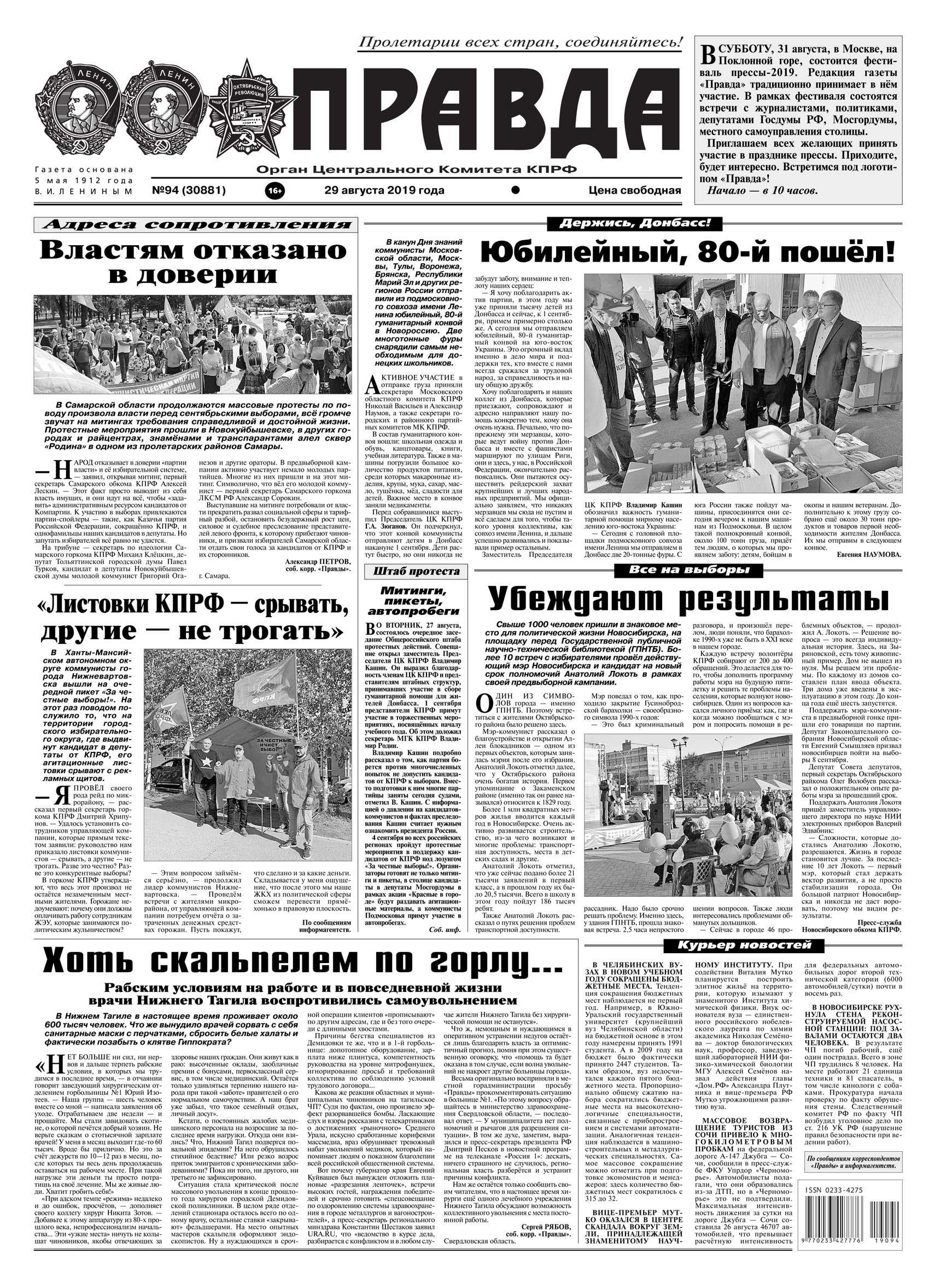 Правда 94-2019