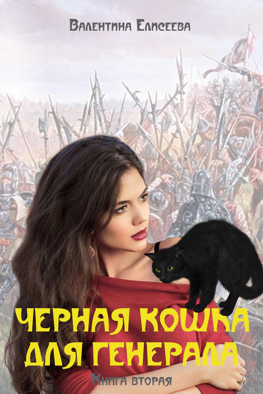 Черная кошка для генерала. Книга вторая