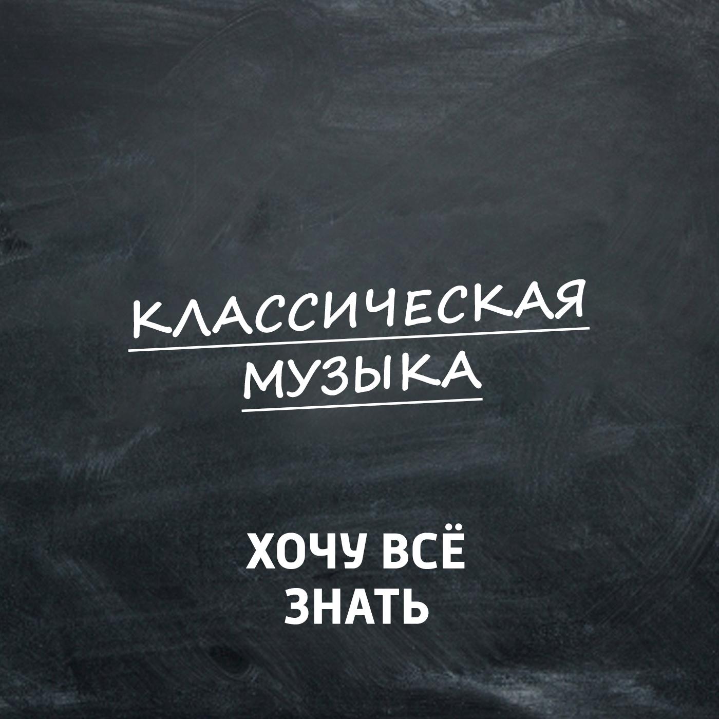 Творческий коллектив программы «Хочу всё знать» Пётр Ильич Чайковский. Часть 1.