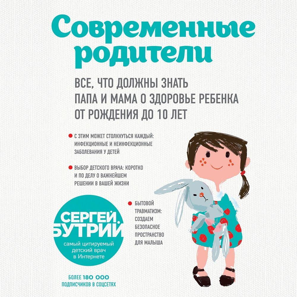 Сергей Бутрий Современные родители. Все, что должны знать папа и мама о здоровье ребенка от рождения до 10 лет