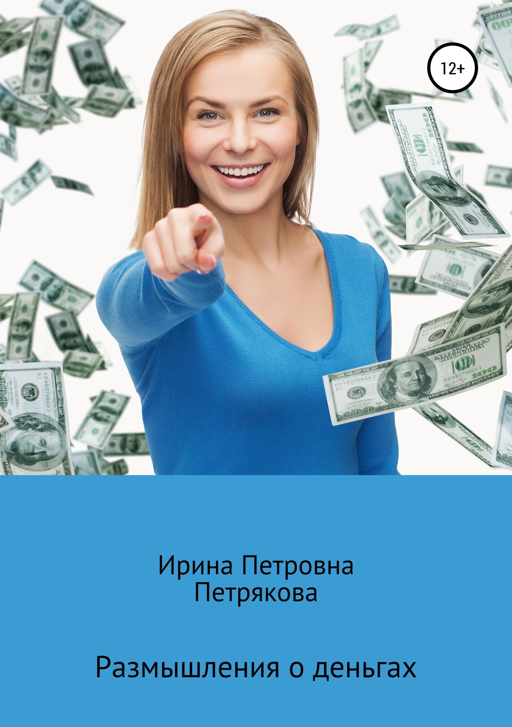 Ирина Петровна Петрякова Размышления о деньгах екатерина мурашова всемы родом издетства