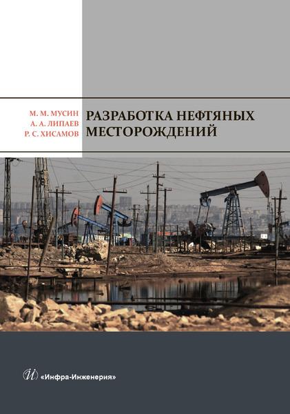 А. А. Липаев Разработка нефтяных месторождений а шендеров инновационные возможности комбинированной системы разработки месторождений открытым способом