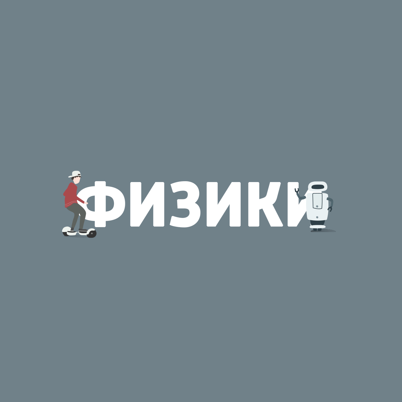 купить Маргарита Митрофанова Интеллект: гениями рождаются или становятся? онлайн