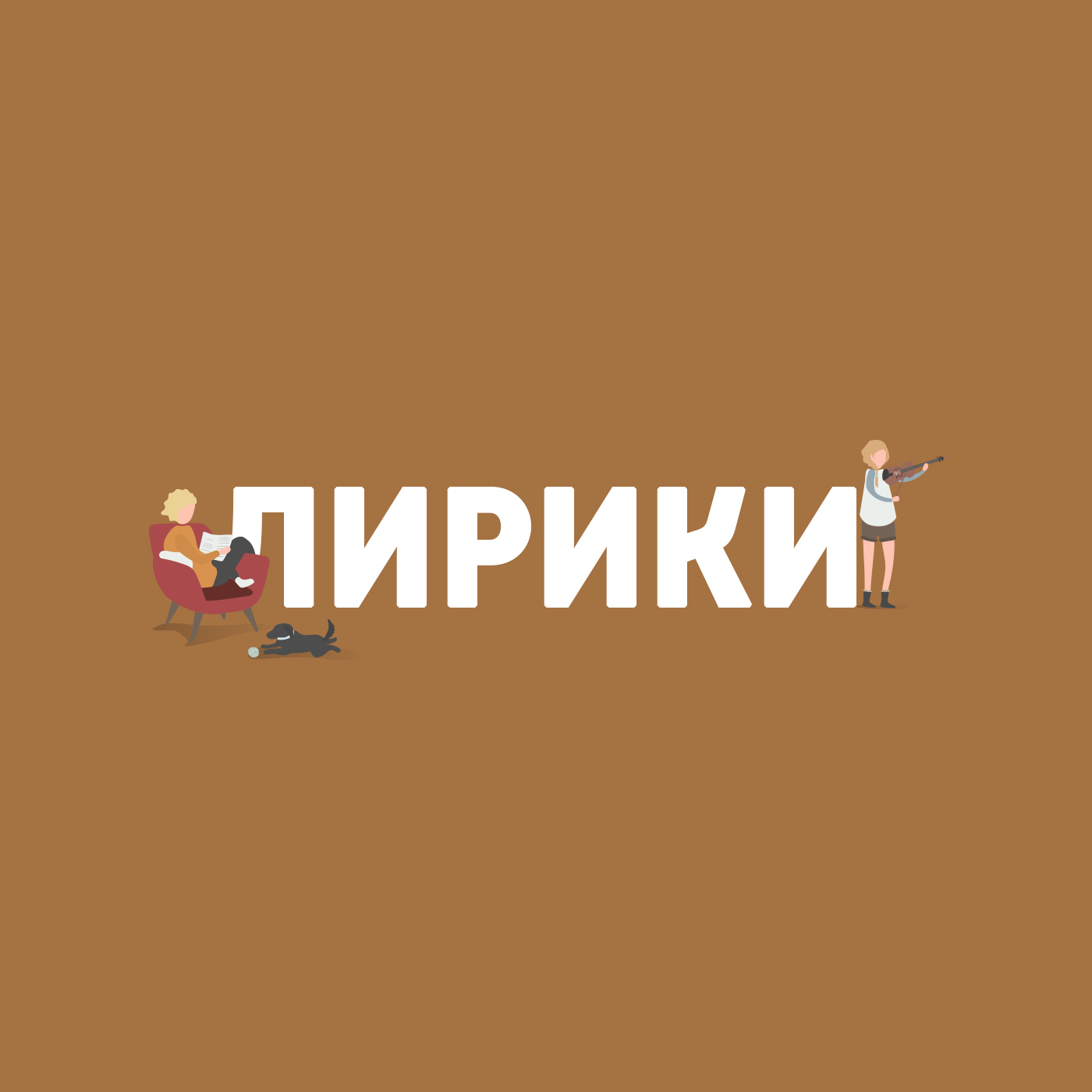 Маргарита Митрофанова Сёрен Кьеркегор и экзистенциональная философия маргарита митрофанова софизмы и логические парадоксы