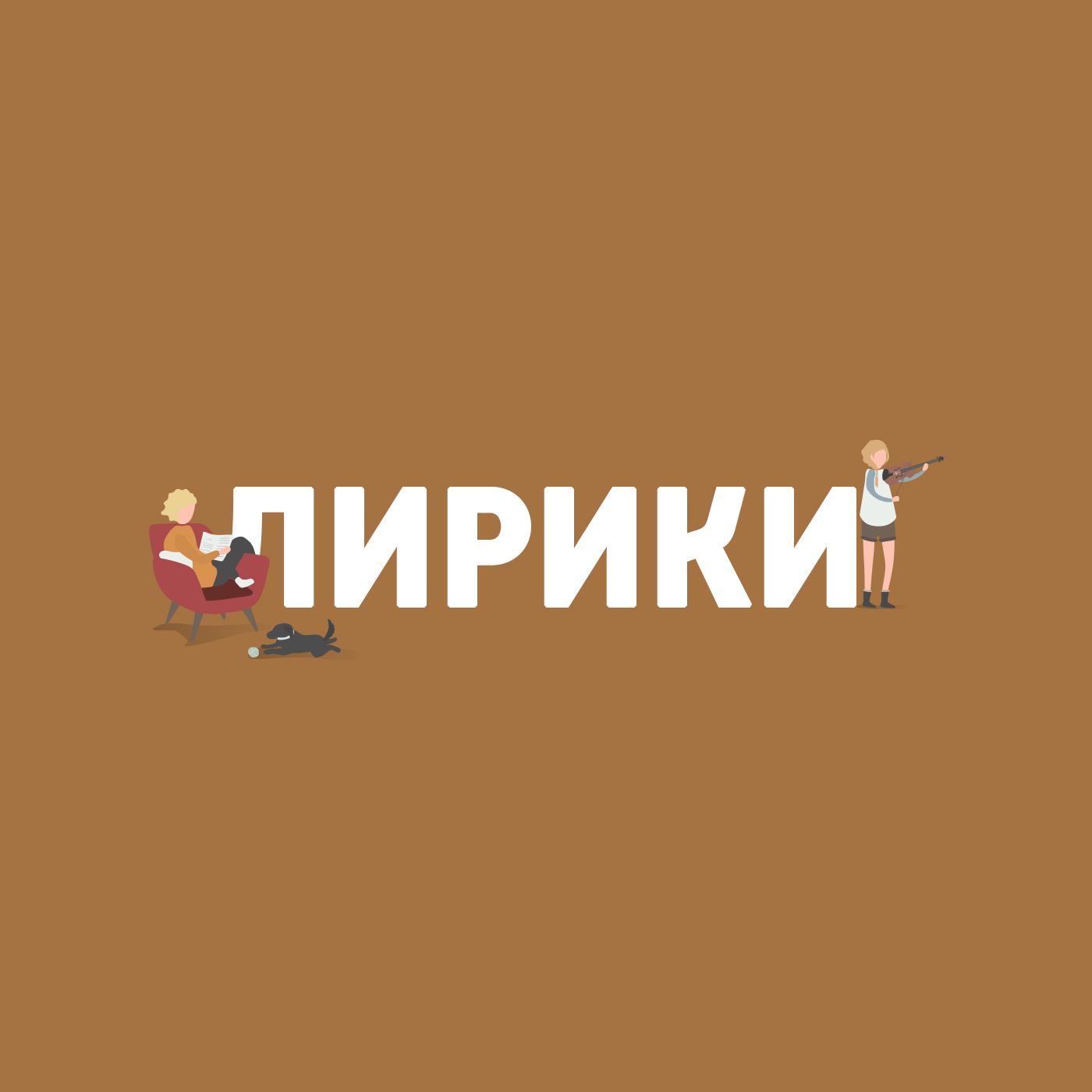 Павел Кабанов о возвращении в науку