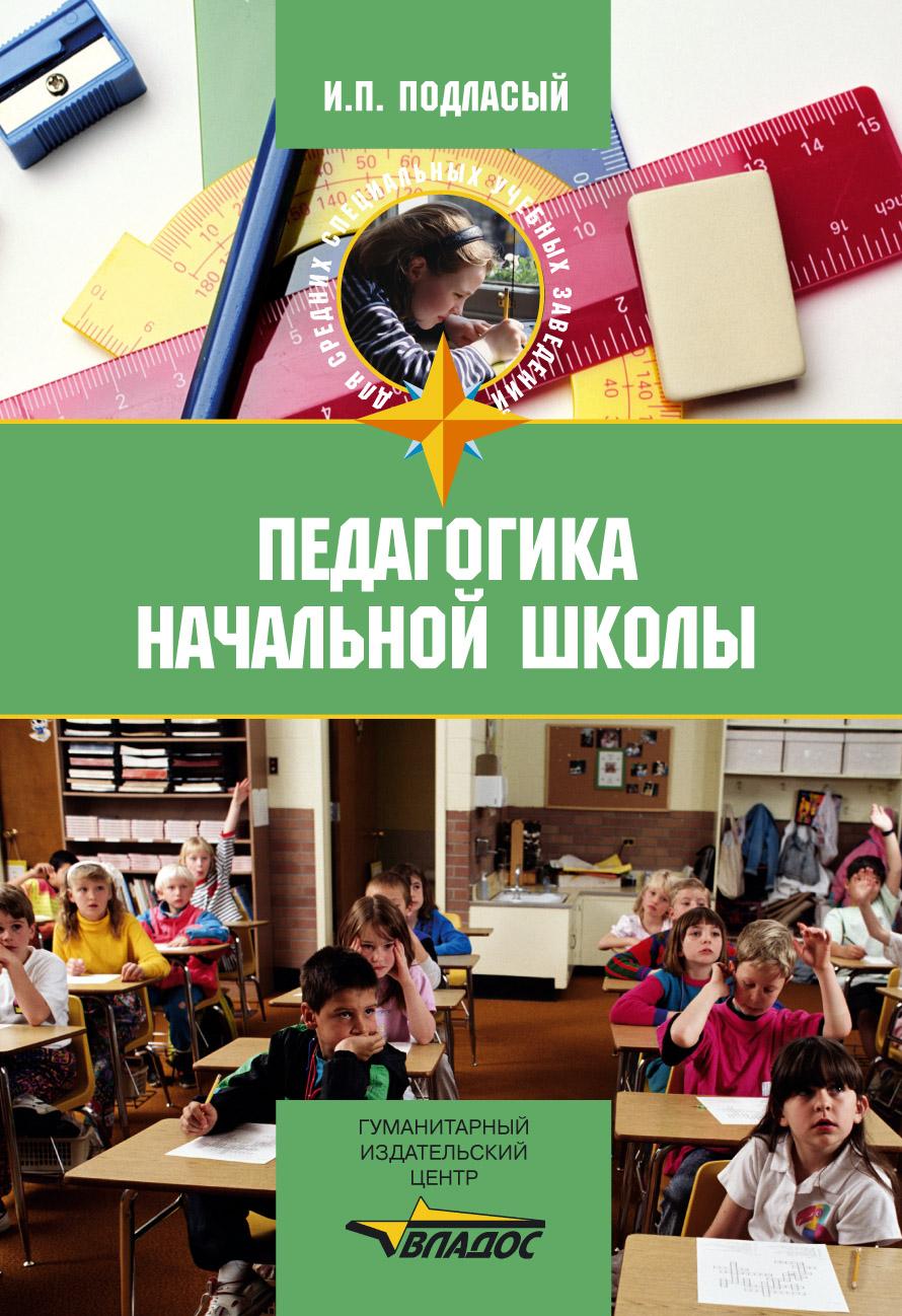 Иван Подласый «Педагогика начальной школы: учебник»