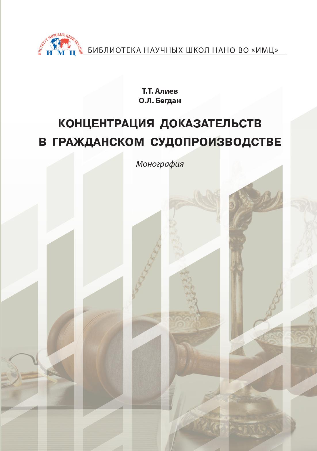 Т. Т. Алиев Концентрация доказательств в гражданском судопроизводстве шеменева ольга николаевна признания и соглашения по обстоятельствам дела в гражданском судопроизводстве