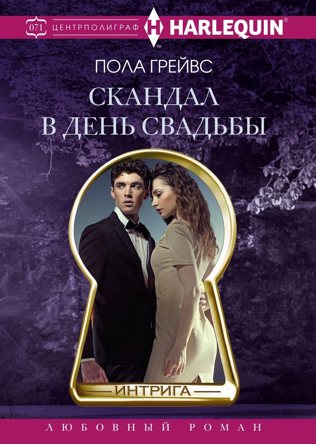 Пола Грейвс Скандал в день свадьбы цена в Москве и Питере