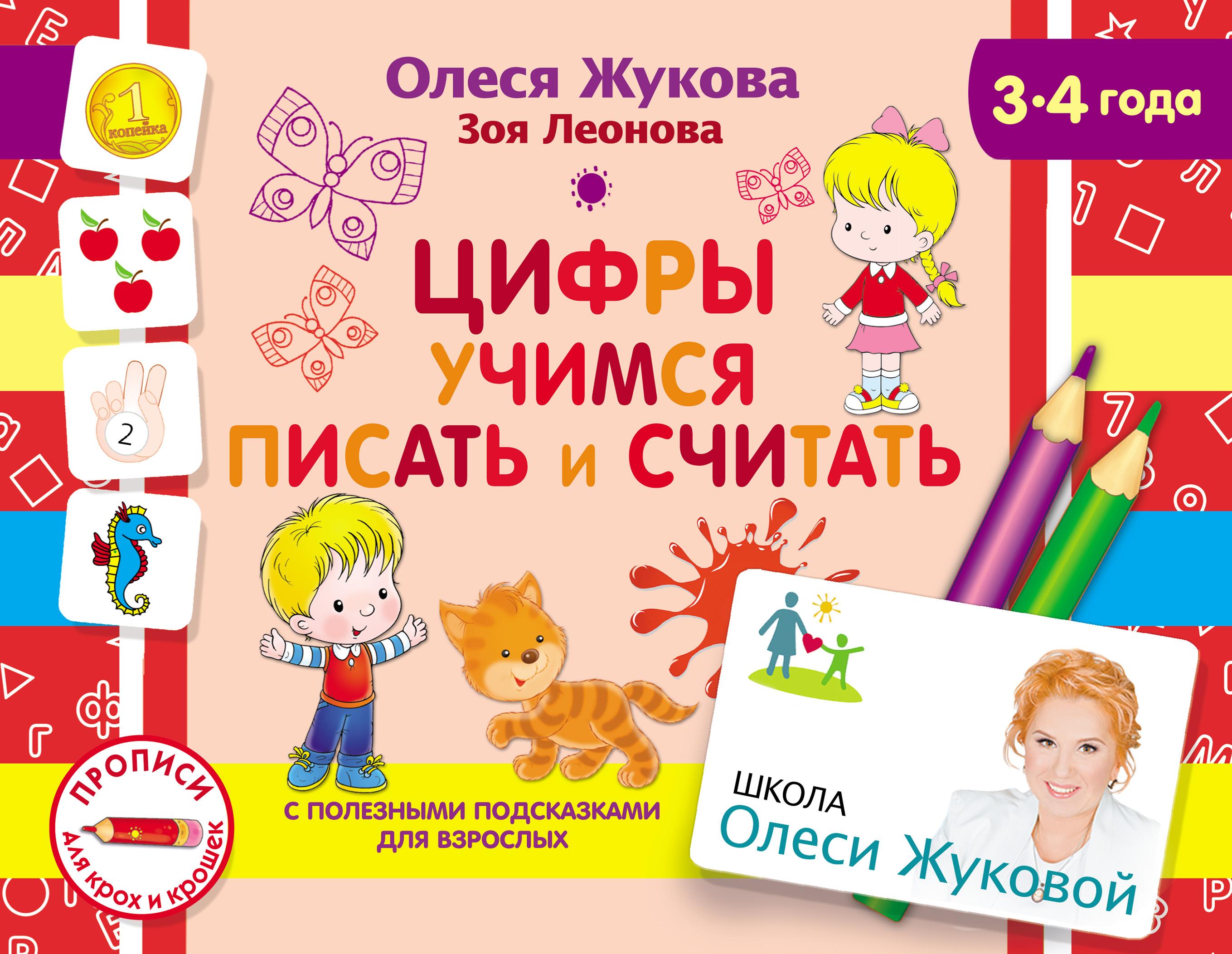 Олеся Жукова Цифры Учимся писать и считать