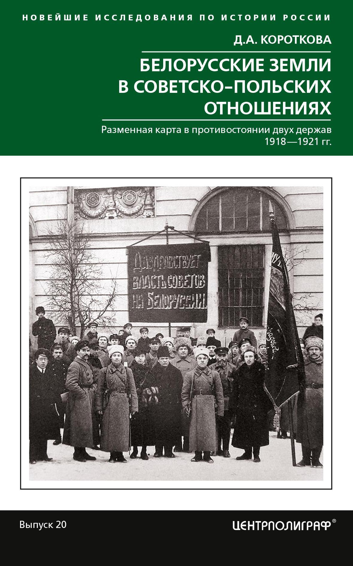 Дарья Короткова Белорусские земли в советско-польских отношениях цены