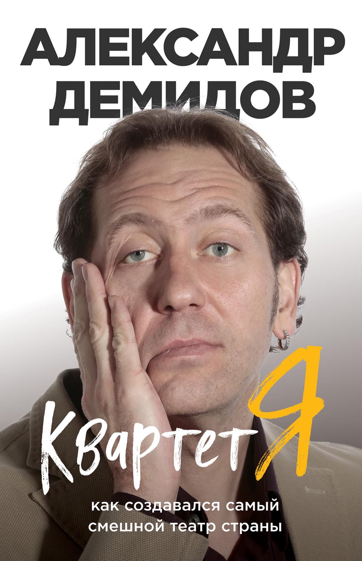Александр Демидов Квартет Я. Как создавался самый смешной театр страны святослав ещенко самый смешной концерт