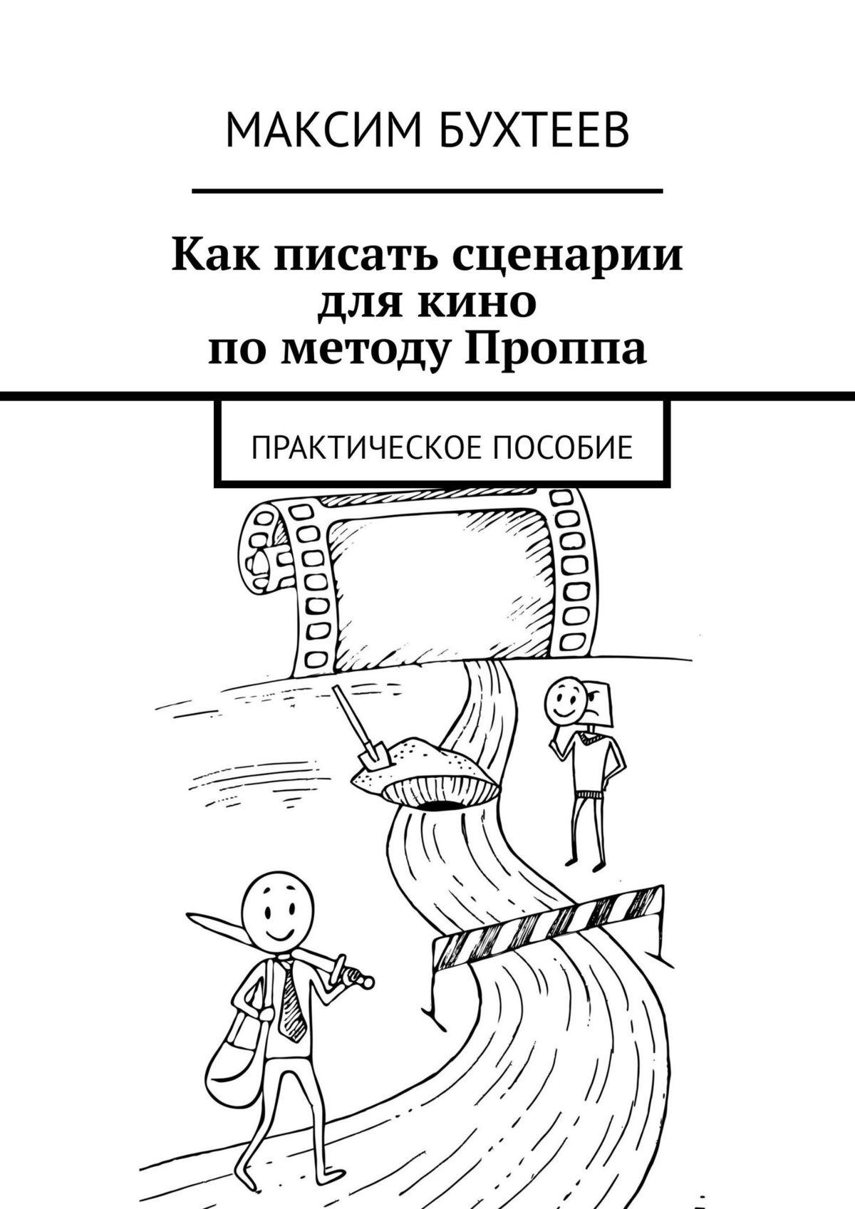 цена на Максим Бухтеев Как писать сценарии длякино пометоду Проппа. Практическое пособие