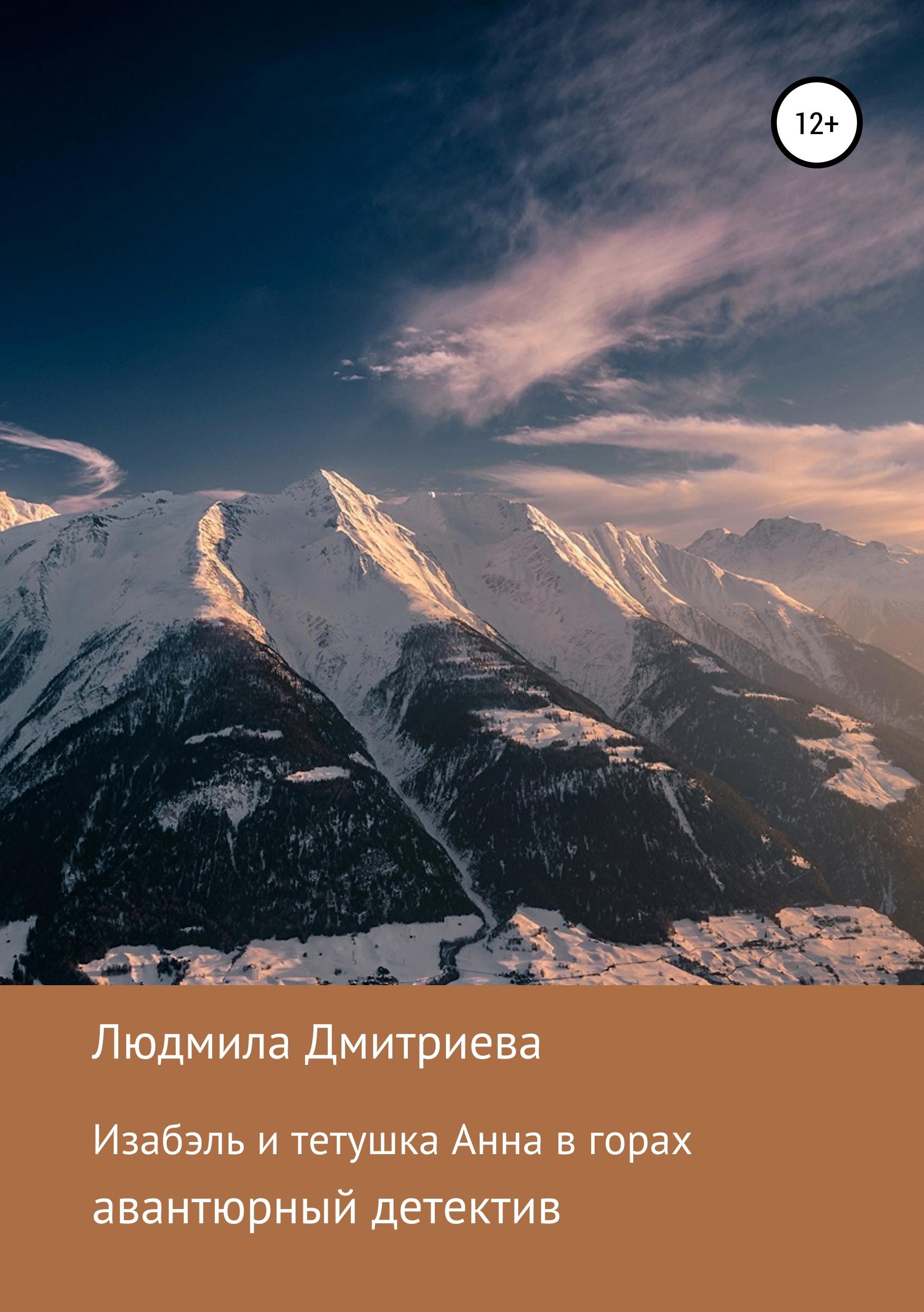 Людмила Вячеславовна Дмитриева Изабэль и тетушка Анна в горах цена 2017