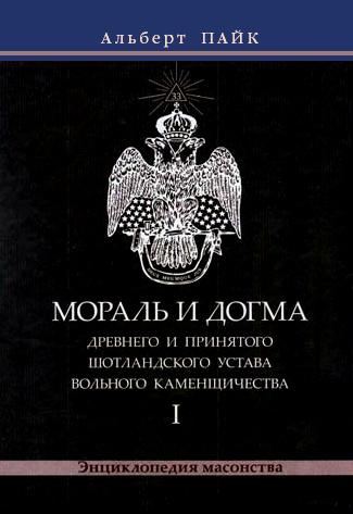 Альберт Пайк Мораль и Догма Древнего и Принятого Шотландского Устава Вольного Каменщичества. Том 1