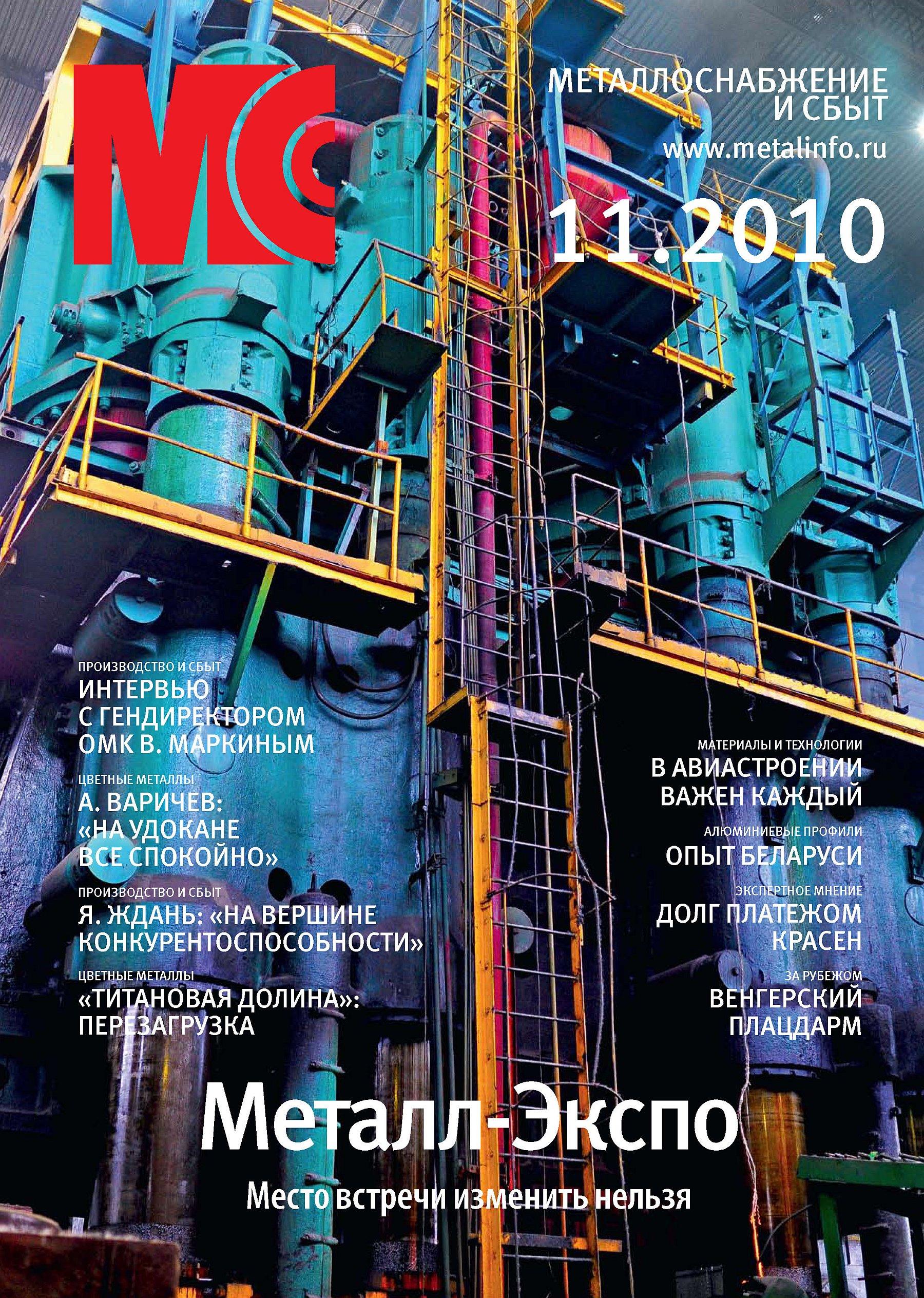 Отсутствует Металлоснабжение и сбыт №11/2010 отсутствует металлоснабжение и сбыт 3 2010