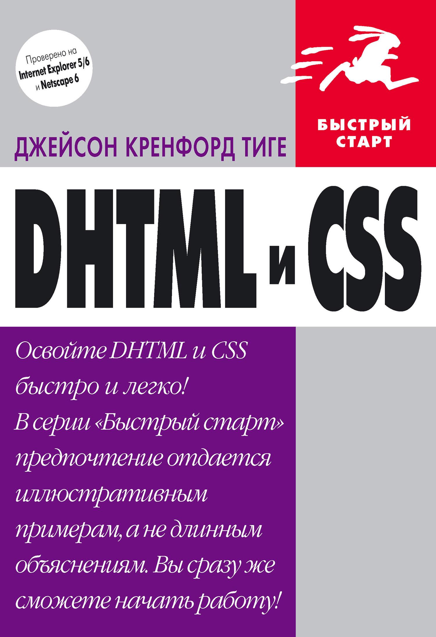 Джейсон Тиге «DHTML и CSS»
