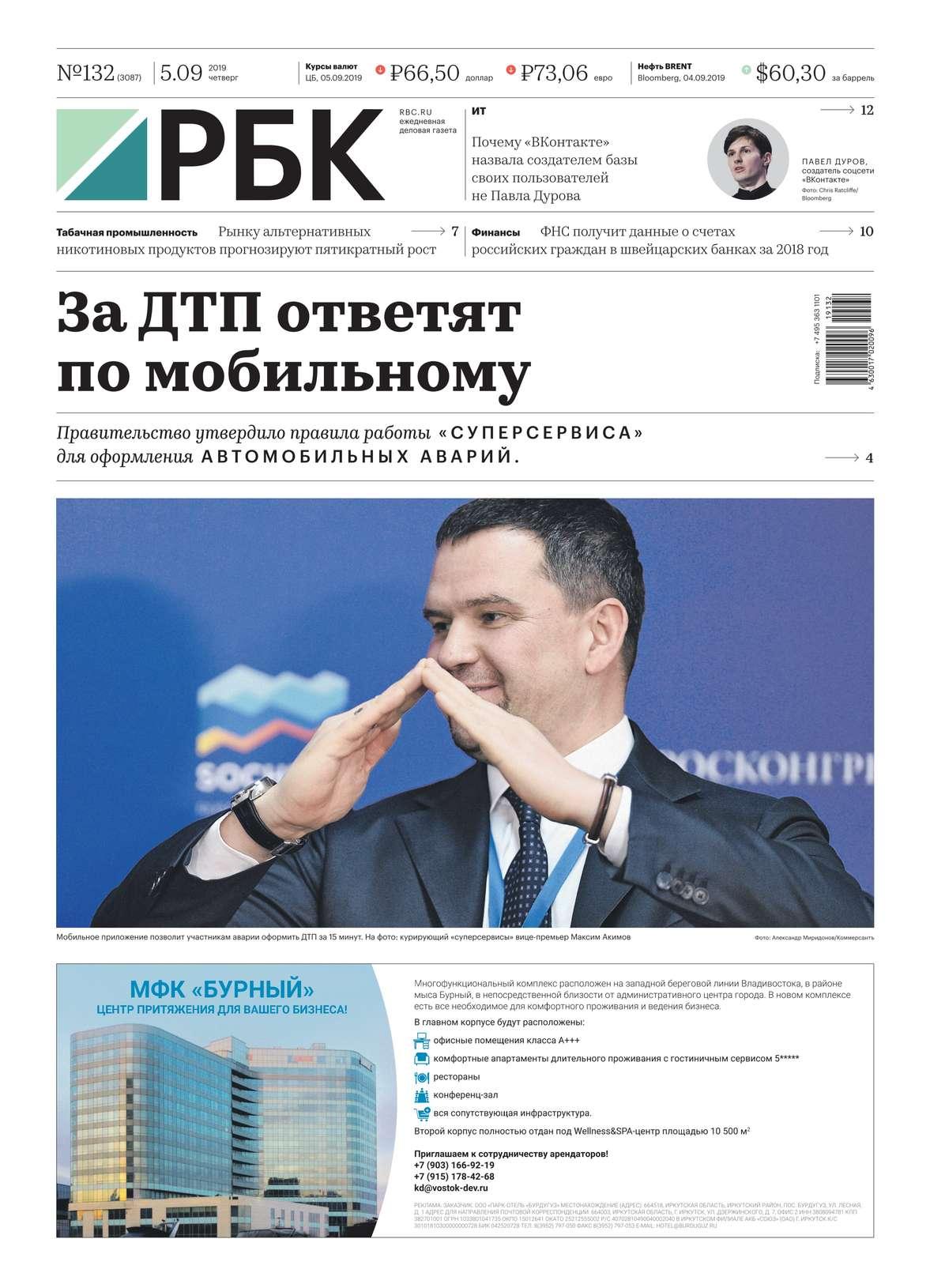 Ежедневная Деловая Газета Рбк 132-219