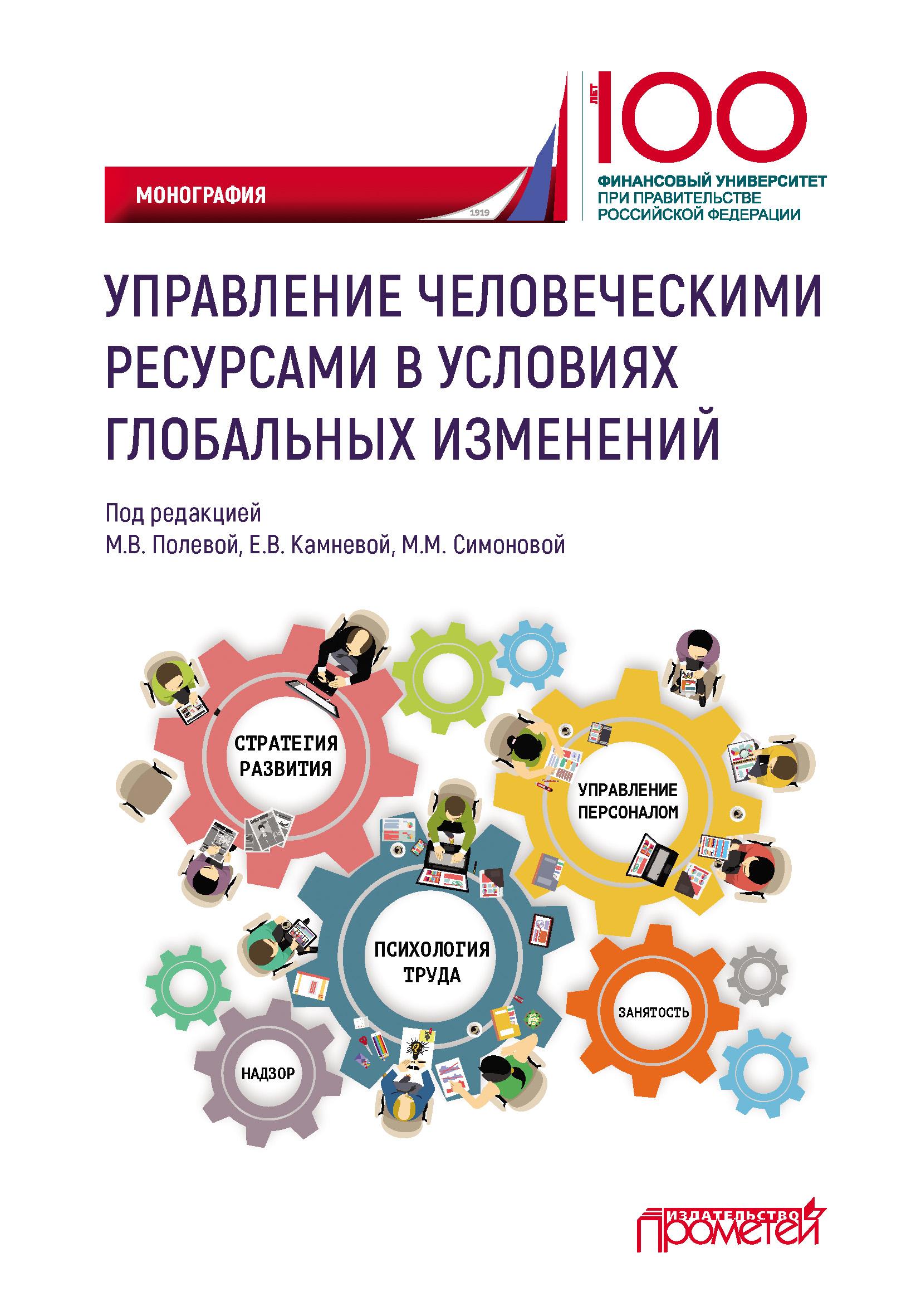 Коллектив авторов Управление человеческими ресурсами в условиях глобальных изменений коллектив авторов управление человеческими ресурсами организации