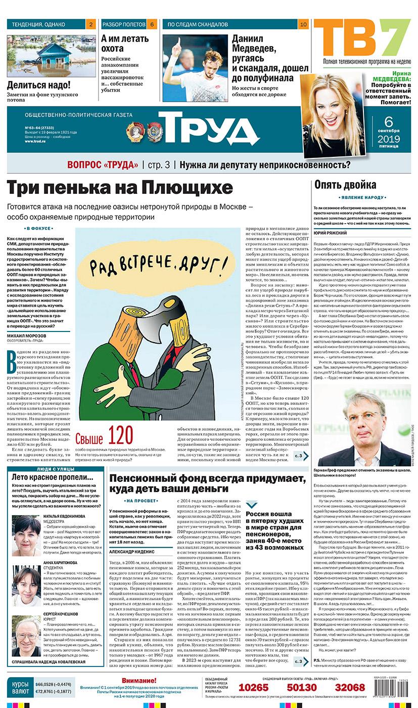 Редакция газеты Труд 63-64-2019