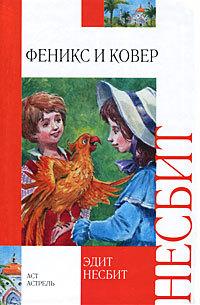 Эдит Несбит «Феникс и ковер»
