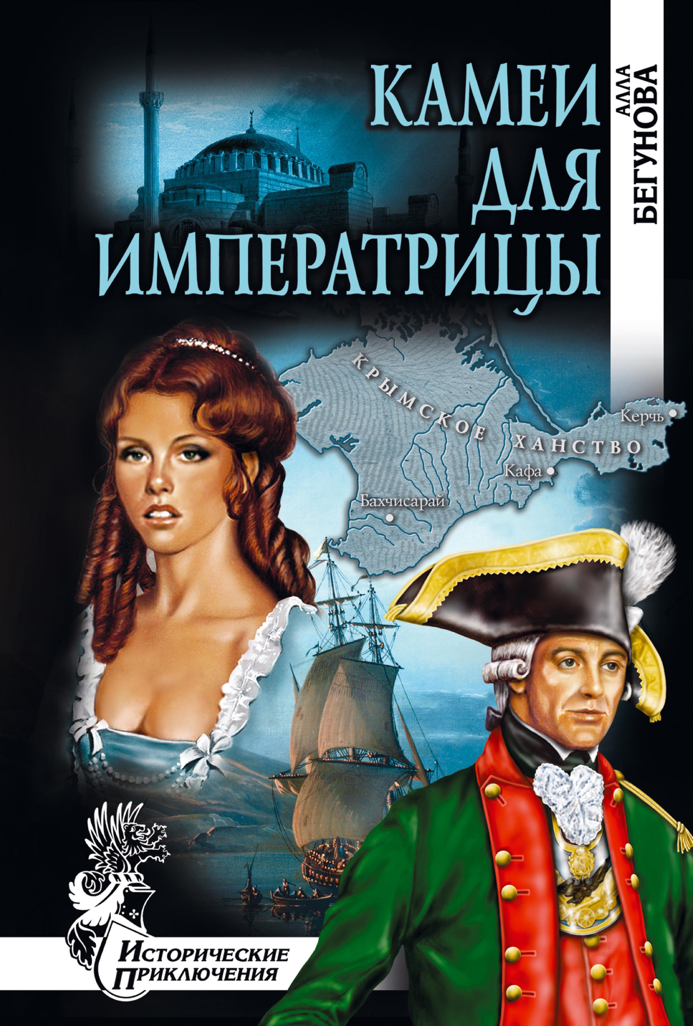 Алла Бегунова Камеи для императрицы алла бегунова ратная слава российской империи