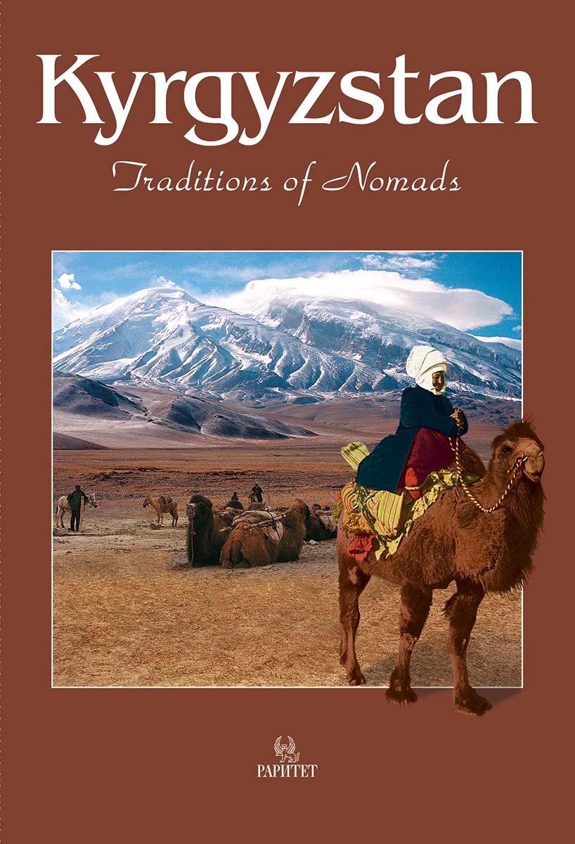 В. В. Кадыров Kyrgyzstan. Traditions of Nomads to iraq were 200