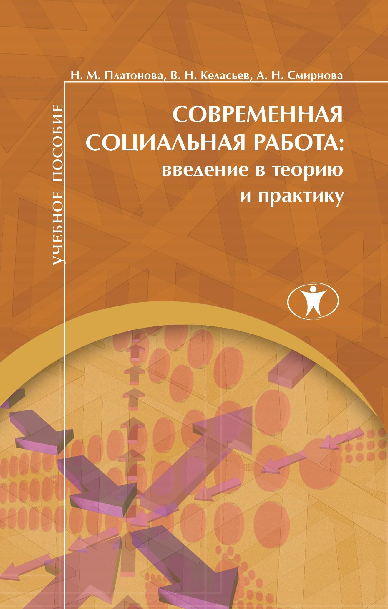 Н. М. Платонова Современная социальная работа. Введение в теорию и практику цена