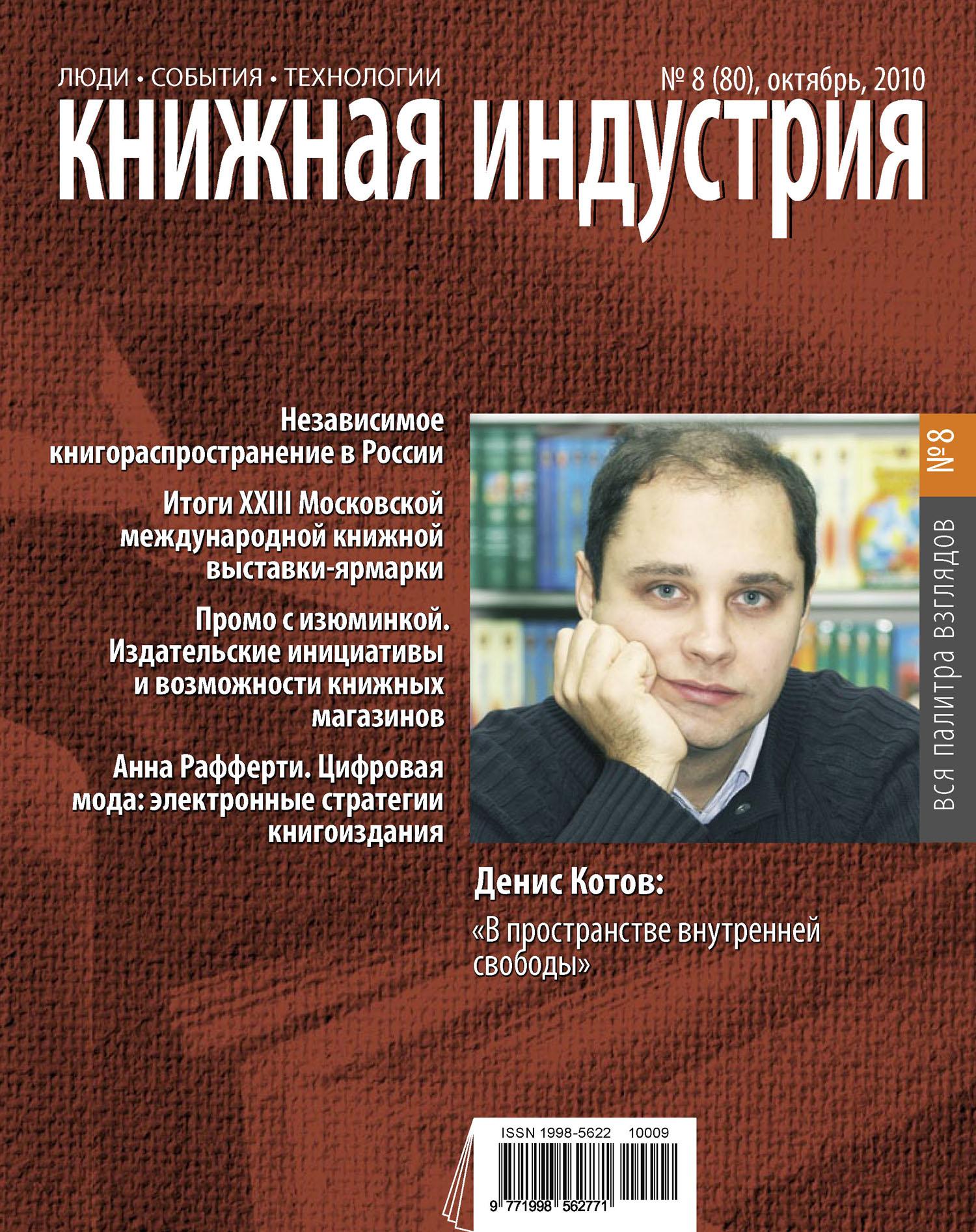 Отсутствует Книжная индустрия №08 (октябрь) 2010