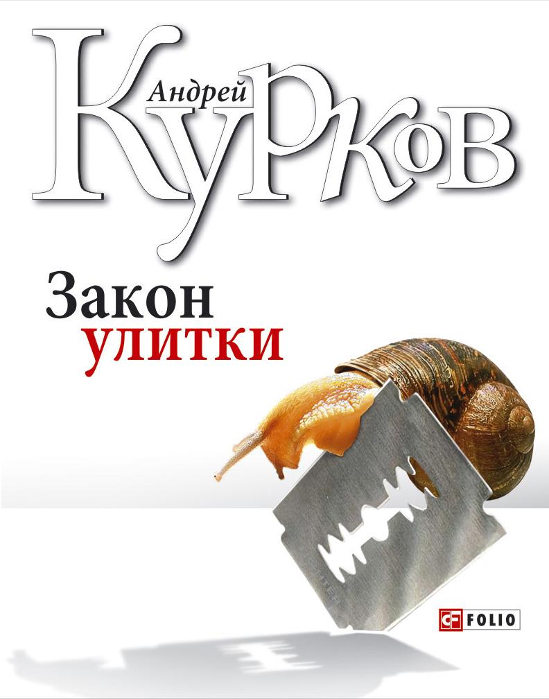 Андрей Курков Закон улитки