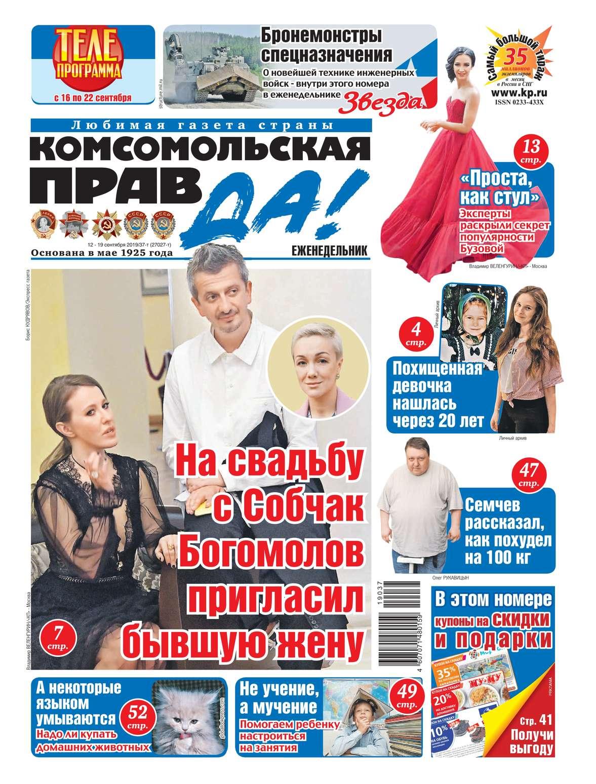 Комсомольская Правда (толстушка – Россия) 37т-2019