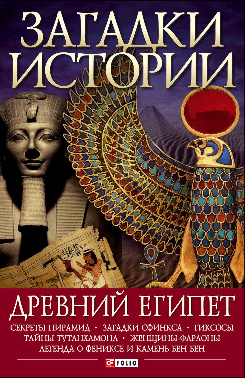 Мария Згурская Древний Египет