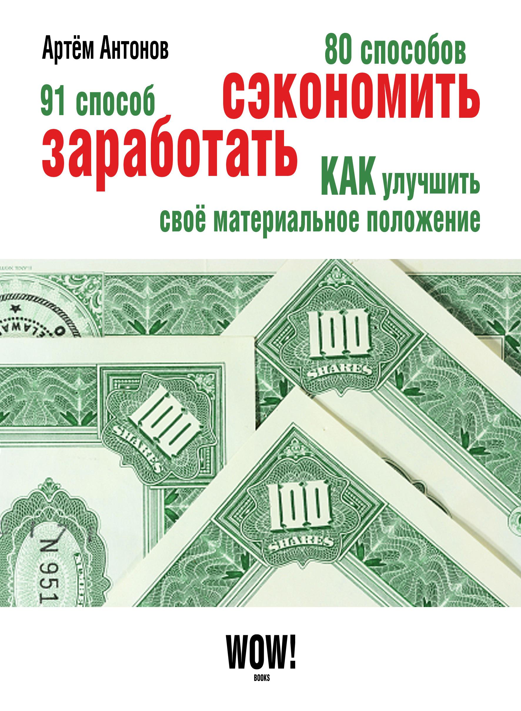Артём Антонов «80 способов сэкономить. 91 способ заработать»