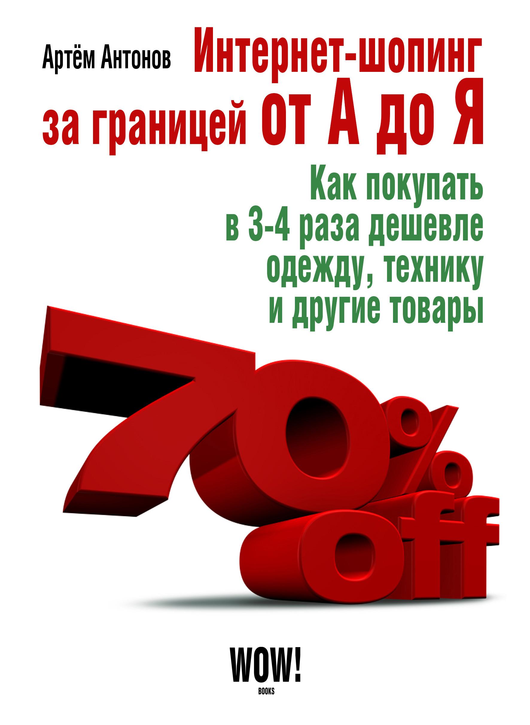 Артём Антонов «Интернет-шопинг за границей от А до Я»