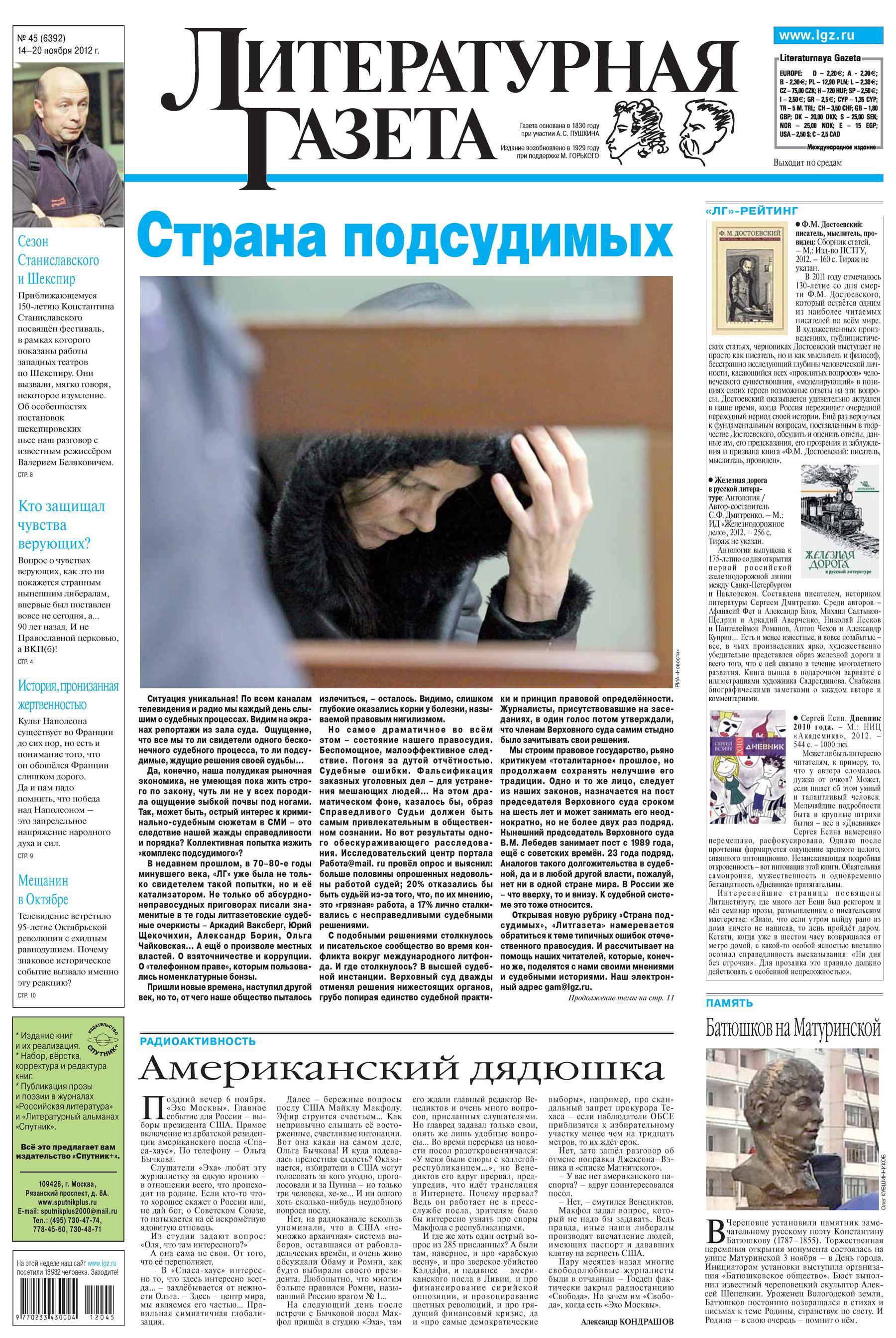 Литературная газета №45 (6392) 2012