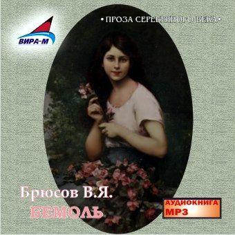 Валерий Брюсов Бемоль валерий брюсов рассказы